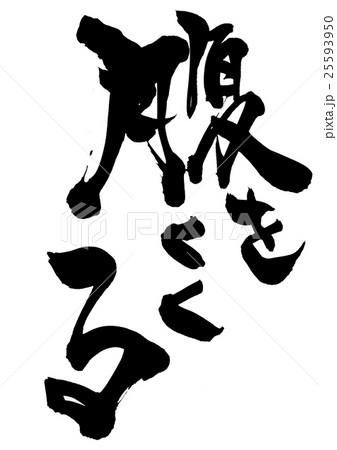 腹をくくる・・・文字のイラスト素材 [25593950] - PIXTA