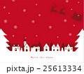 クリスマス 雪 街並みのイラスト 25613334