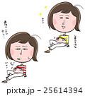 女性 食べ過ぎ メタボのイラスト 25614394