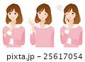 女性 若い 表情のイラスト 25617054