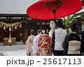 神前結婚式 神社 神主の写真 25617113