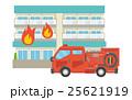 マンション アパート 火災 25621919