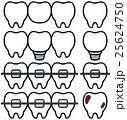 歯の治療のイメージイラスト 25624750