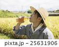 農作業休憩シーン 25631906