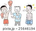 ボクシングの勝者と敗者 25646194