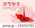 酉 酉年 折り鶴のイラスト 25653793