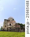 原爆ドーム 旧産業奨励館 被爆建物の写真 25665488