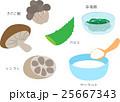 健康食品 25667343