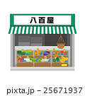 八百屋さん【建物・シリーズ】 25671937