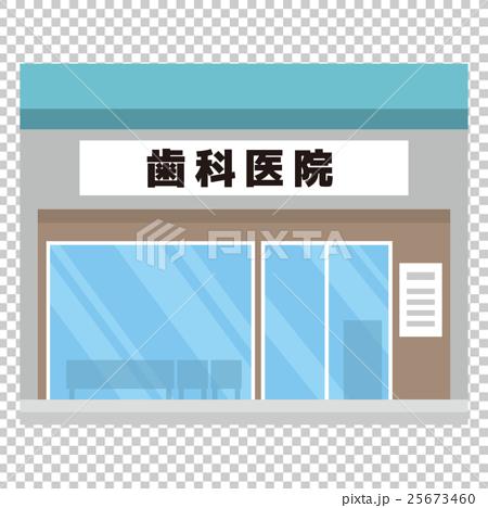 歯科医院【建物・シリーズ】 25673460