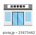 法律事務所【建物・シリーズ】 25673462
