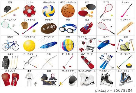 スポーツ用品いろいろ枠名称 25678204