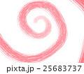 ストローク 25683737