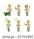 土木工事員のセット【フラット人間・シリーズ】 25701892