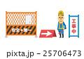 工事【フラット人間・シリーズ】 25706473