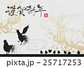 酉 酉年 鶏のイラスト 25717253