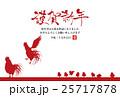 酉 酉年 鶏のイラスト 25717878