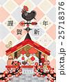 2017年酉年完成年賀状テンプレート「鶏家族と風見鶏」謹賀新年 25718376