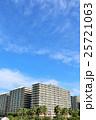 秋晴れの青空とマンション風景 25721063