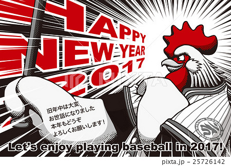 2017年賀状テンプレート「野球ニワトリ」 英語賀詞 添え書き入り ハガキ横 赤&黒