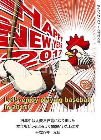 2017年賀状テンプレート「野球ニワトリ」 英語賀詞 添え書き入り ハガキ縦