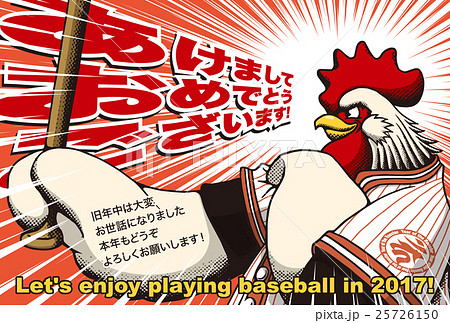 2017年賀状テンプレート「野球ニワトリ」 日本語賀詞 添え書き入り ハガキ横