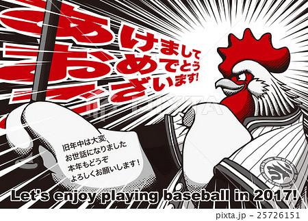 2017年賀状テンプレート「野球ニワトリ」 日本語賀詞 添え書き入り ハガキ横 赤&黒