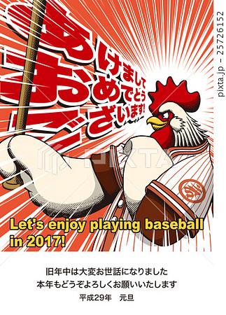 2017年賀状テンプレート「野球ニワトリ」 日本語賀詞 添え書き入り ハガキ縦