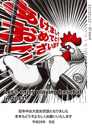 2017年賀状テンプレート「野球ニワトリ」 日本語賀詞 添え書き入り ハガキ縦 赤&黒