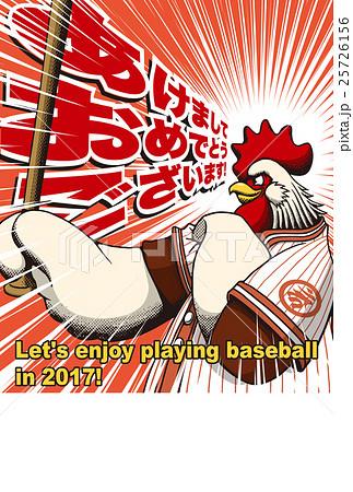 2017年賀状テンプレート「野球ニワトリ」 日本語賀詞 添え書きなし ハガキ縦
