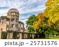 【広島県】原爆ドーム 25731576