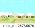 農村の風景 25736670