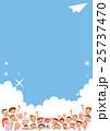 私たちのくらし 紙飛行機 コピースペース 25737470