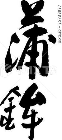 蒲鉾 筆文字 25738937