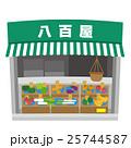八百屋【フラット人間・シリーズ】 25744587