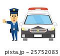 警察官とパトカー【フラット人間・シリーズ】 25752083