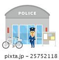 交番【フラット人間・シリーズ】 25752118