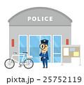 警察官【フラット人間・シリーズ】 25752119