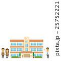 学校と先生と生徒【フラット人間・シリーズ】 25752221