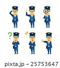 警察官のセット【フラット人間・シリーズ】 25753647