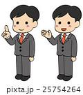 会社員 ビジネスマン 男性のイラスト 25754264