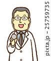 医者 聴診器 男性のイラスト 25759735