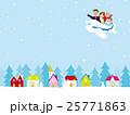 家族旅行 飛行機 冬の街並み 25771863