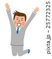 ビジネスマン 男性社員 バンザイのイラスト 25772325