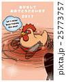 年賀状 酉年 鶏のイラスト 25773757