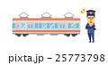 鉄道マン【フラット人間・シリーズ】 25773798