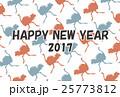 年賀状2017ダチョウレッド×ブルー 25773812