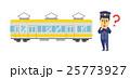鉄道マン【フラット人間・シリーズ】 25773927