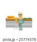 測量士【フラット人間・シリーズ】 25774376