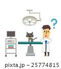 ベクター 動物病院 男性のイラスト 25774815